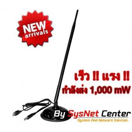 CF-LINK CF-9287E Wireless USB Adapter แบบ High Power 1000 mW มาตรฐาน G  พร้อม เสา 7dBi รับสัญญาณดีมาก