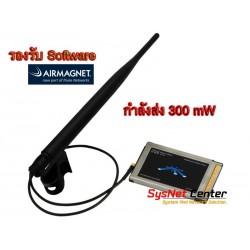 Ubiquiti Wireless USB แบบกำลังส่งสูง Ubiquiti Super Range CardBus แบบ PCMCIA กำลังส่ง 300mW เสา 5dBi ระยะ 1Km. รองรับ AirMagnet
