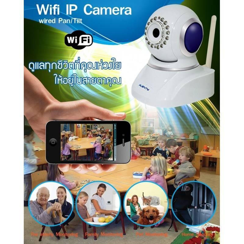 Plenty Computer Plenty IP-J03KS กล้อง IP Camera แบบ Wireless รองรับ Pan/Tilt พร้อม IR ราคาประหยัด