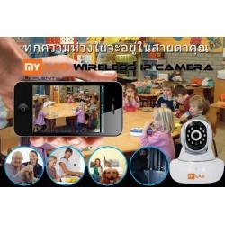 MyCam By Plenty กล้อง Wireless IP Camera แบบไร้สาย รองรับ Pan/Tilt/Zoom ความละเอียด HD 720P พร้อม IR ราคาประหยัดมาก