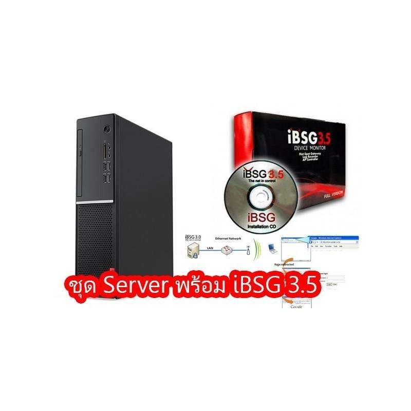 SysNet Center ระบบ Hotspot จัดเก็บ Log พรบ.คอมฯ Server-PC พร้อม iBSG 3.5 ระบบ Hotspot จัดการให้บริการ Internet เก็บ Log
