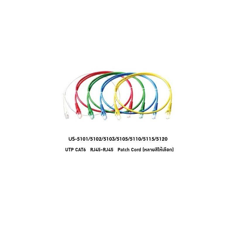 Link Link US-5110 สายแลน Patch Cord Cat6 เข้าหัวสำเร็จ ยาว 10เมตร รองรับความเร็ว Gigabit