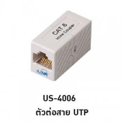 Link US-4006 IN-LINE Coupler เชื่อมต่อสาย Lan UTP แบบ CAT6 Connector หัวต่อ LAN