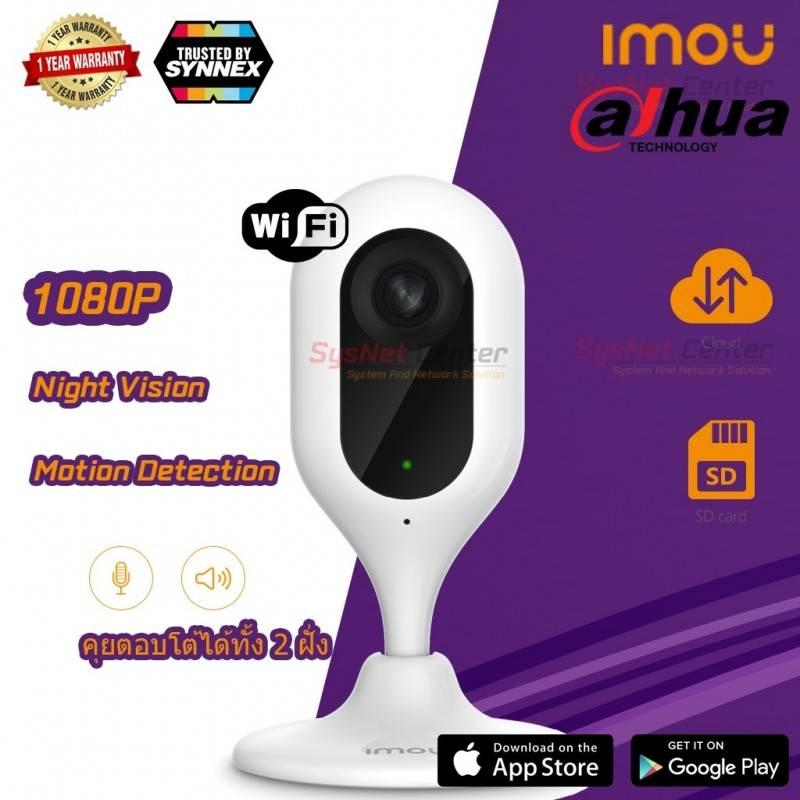 IMOU Cue 1080P WIFI IP-Camera Night Vision, Motion Detect, Two-way Talk, Cloud กล้อง IP Camera / เครื่องบันทึก NVR