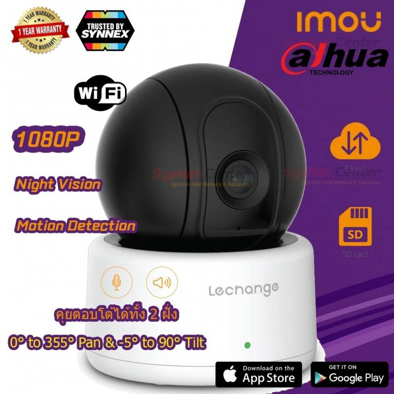IMOU IMOU Ranger WIFI IP-Camera Pan/Til, Night Vision, Motion Detect, Two-way Talk, Cloud