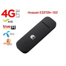 Huawei E3372h-153 4G/LTE Aircard รองรับ AIS, TRUE, DTAC, TOT, MY 150Mbps