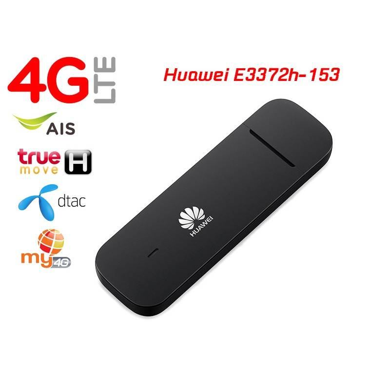Huawei Huawei E3372h-153 4G/LTE Aircard รองรับ AIS, TRUE, DTAC, TOT, MY 150Mbps
