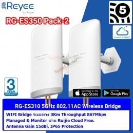Reyee by Ruijie Ruijie RG-EST350 (Pack คู่) 5GHz Dual-stream 802.11ac Wireless Bridge 5Km