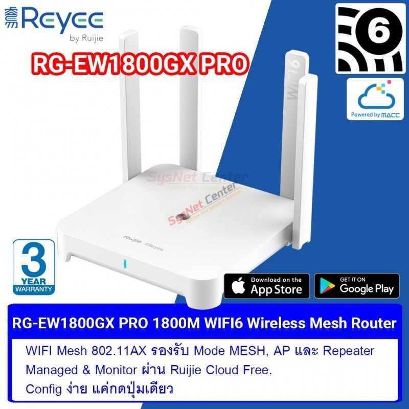 Reyee by Ruijie Reyee RG-EW1800GX PRO 1800M WIFI6 Gigabit Wireless Mesh Router