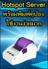 handlink hotspot internet billing