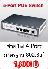 poe switch 802.3af