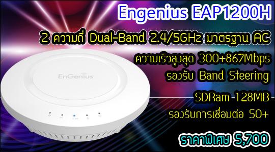 engenius eap1200h