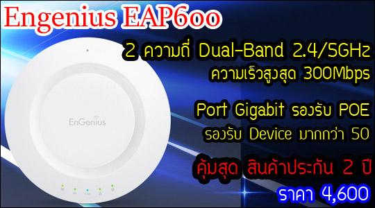 engenius eap600