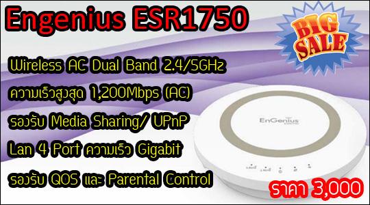 engenius esr1750 wireless router ac
