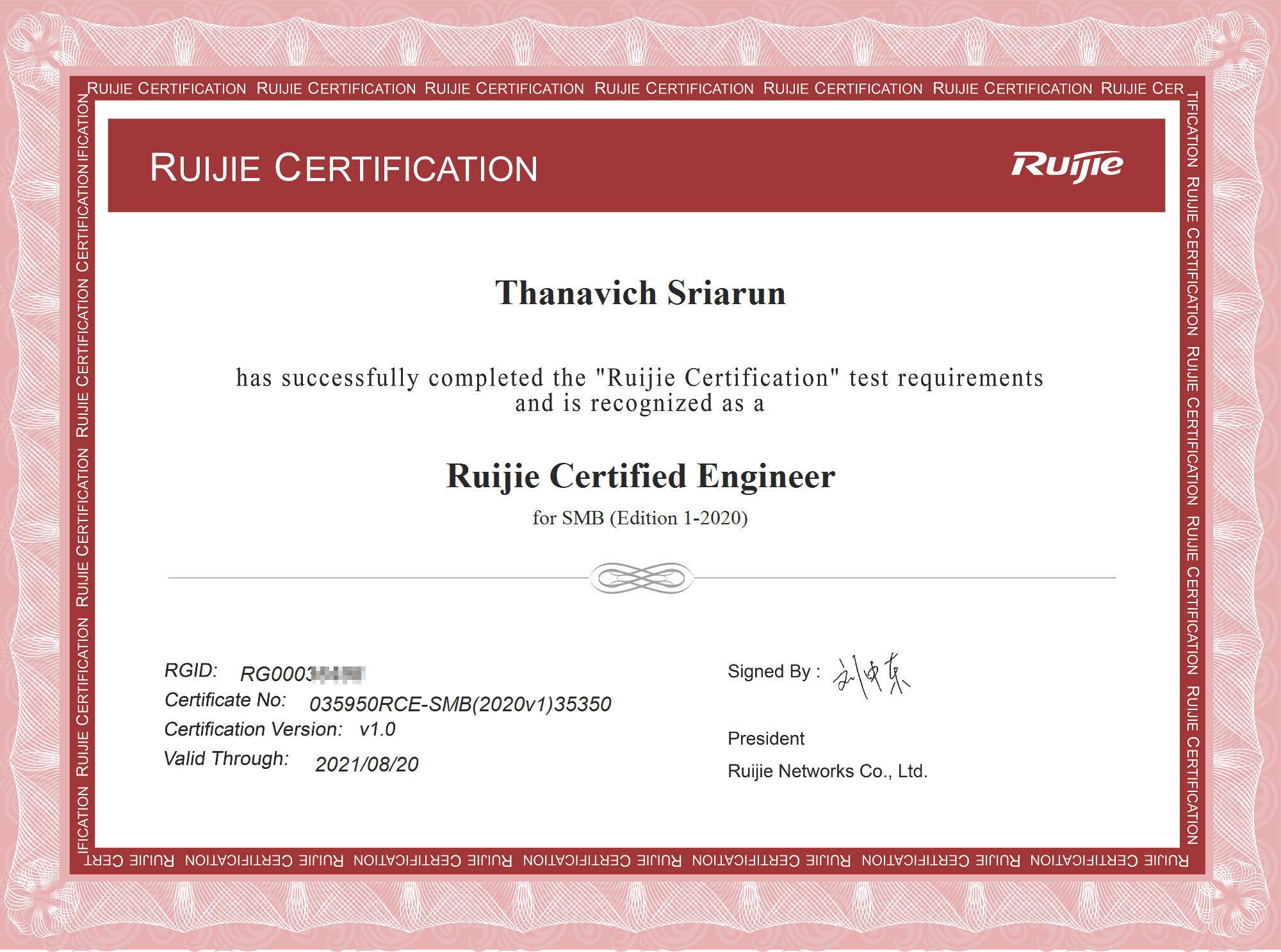 ruijie rce certified