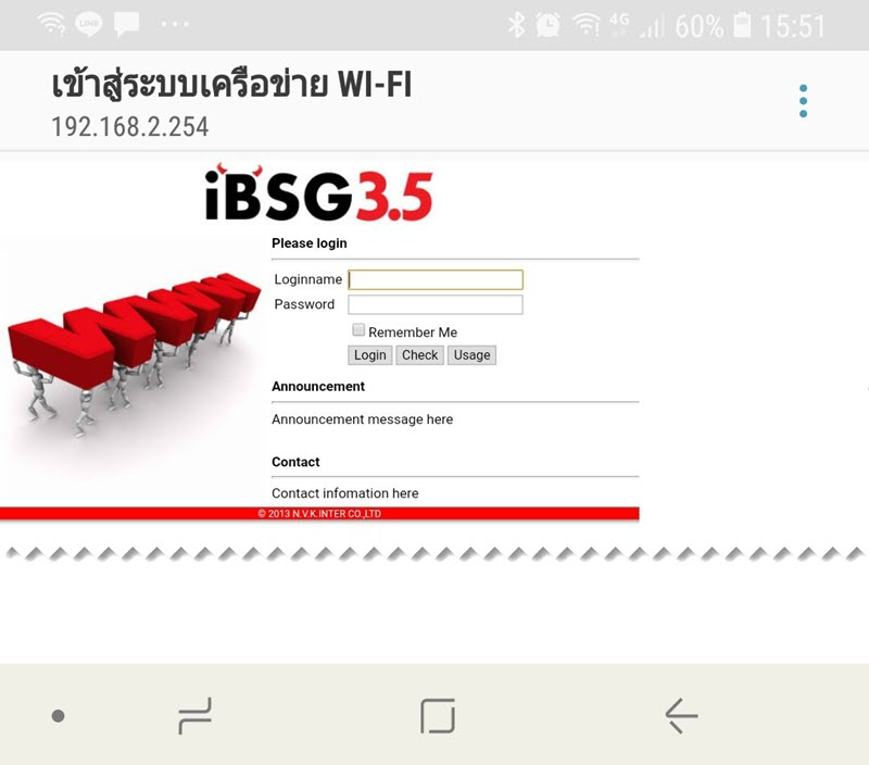android ibsg