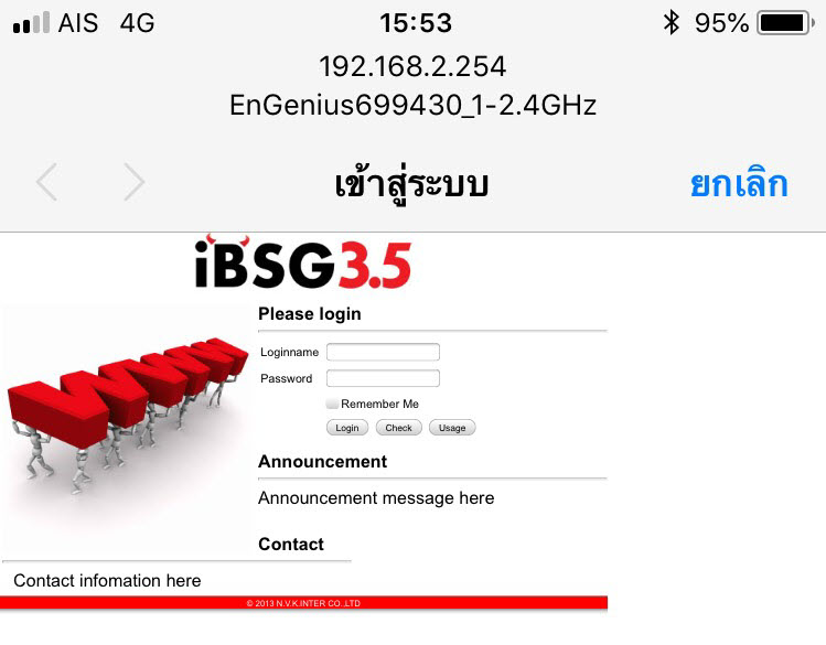 iPhone login iBSG