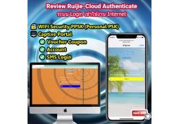 Review Ruijie Cloud WIFI Authentication ระบบ Login เข้าใช้งาน Internet