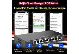 Review Ruijie RG-ES200 Series Cloud Managed POE Switch สำหรับงาน CCTV, WIFI