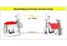 เชื่อมต่อเครือข่ายระยะไกลด้วย Wireless Bridge
