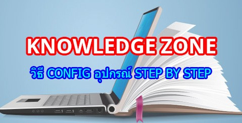 Sysnet Knowledge
